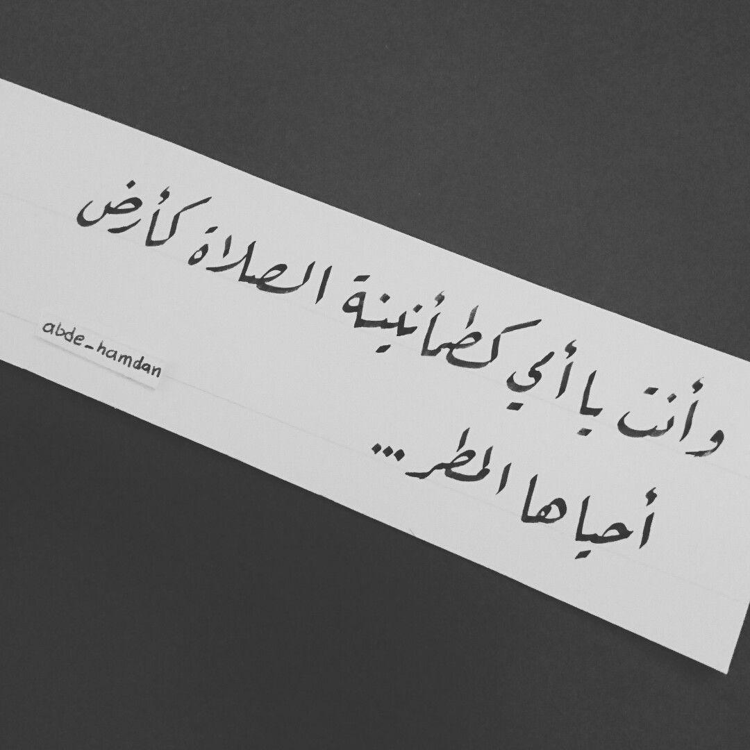 وانت يا امي كطمانينة الصلاة كارض احياها المطر Best Quotes Arabic Calligraphy Quotes