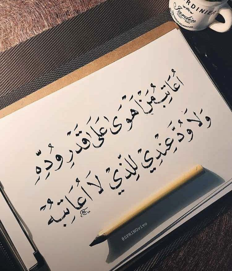 العتب على قدر المحبة Words Quotes Spirit Quotes Language Quotes