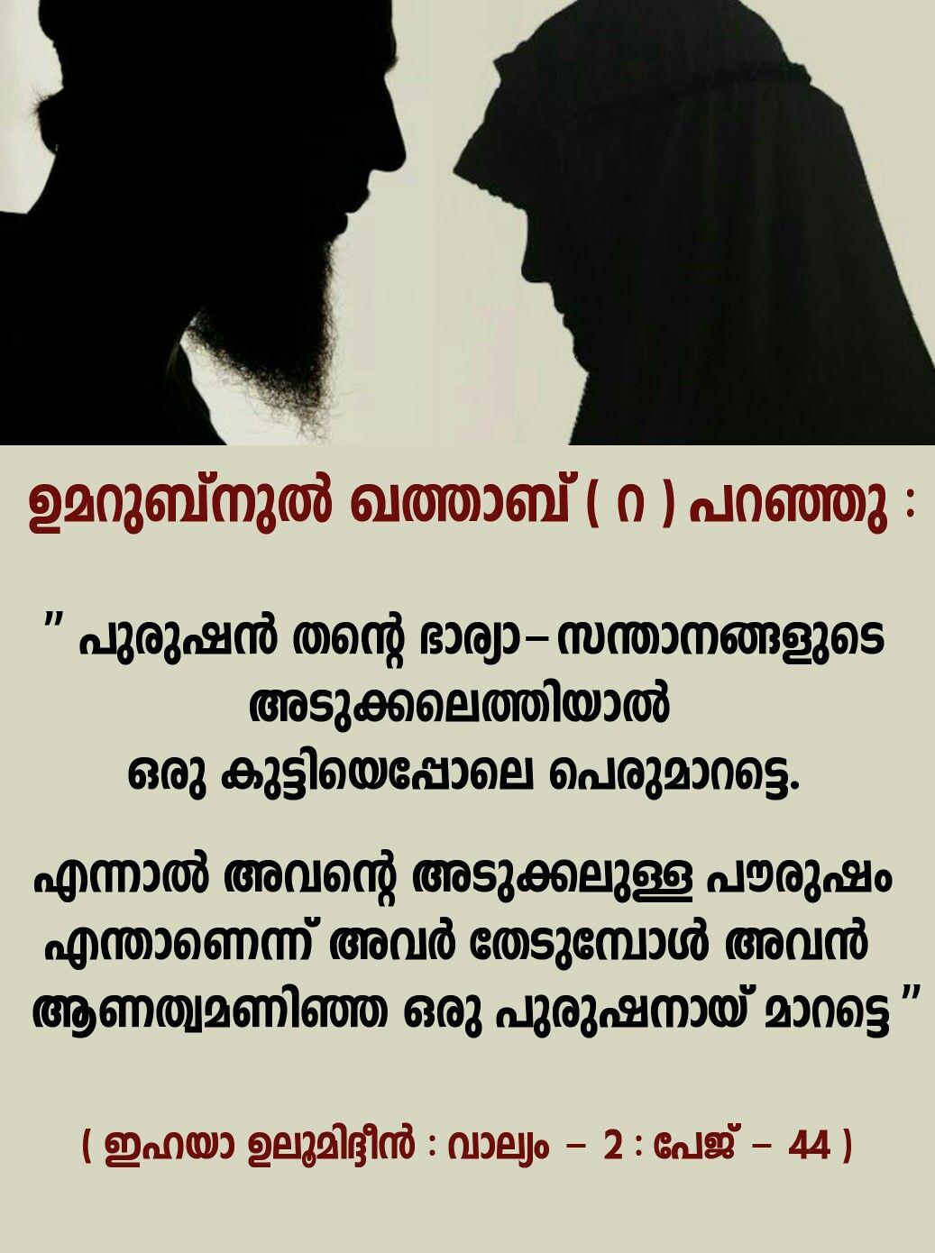 ഖല ഫ ഉമർ റ പറഞ ഞത എത ര മന ഹര Islamic Inspirational Quotes Malayalam Quotes Inspirational Quotes