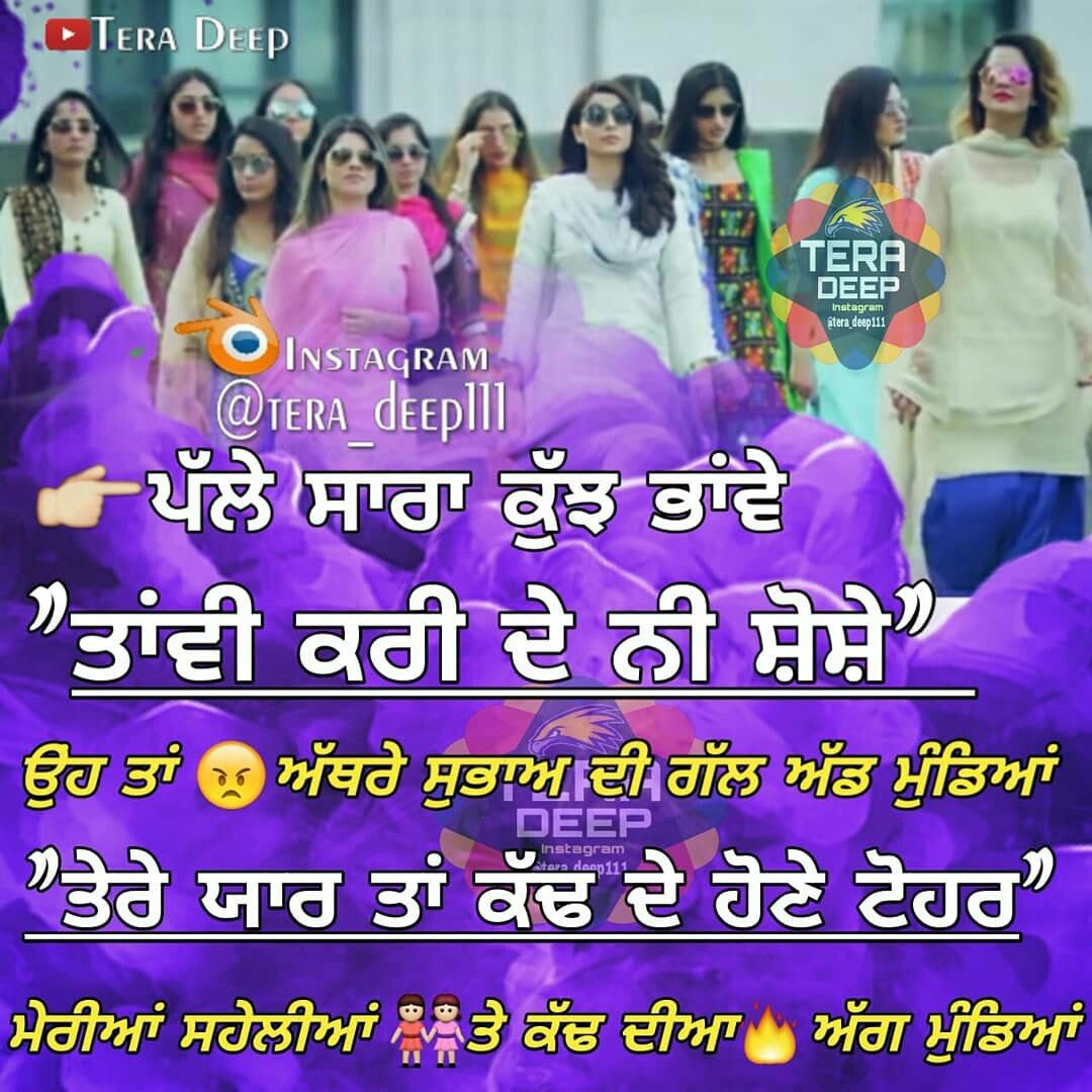 Pin By Enu Pabla On Punjabi Quotes Queen Quotes Picture Quotes Friendship Quotes