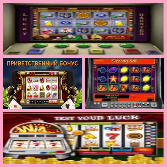 Игровые автоматы медвежий приз играть бесплатно карты играть в мадагаскар