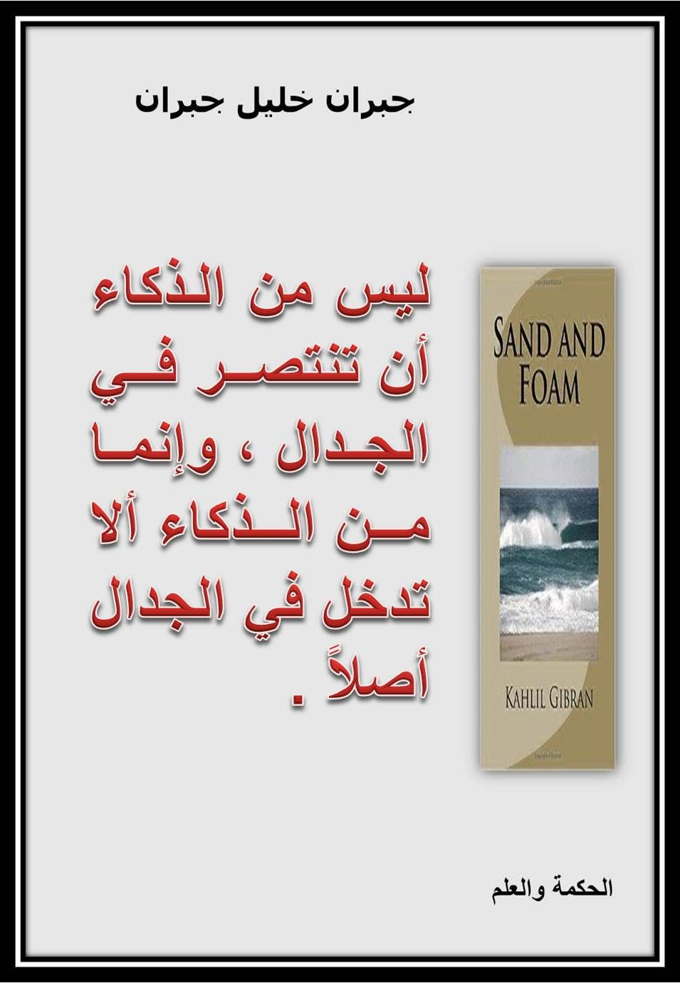 جبران خليل جبران الذكاء Kahlil Gibran Quotes Kahlil Gibran Words