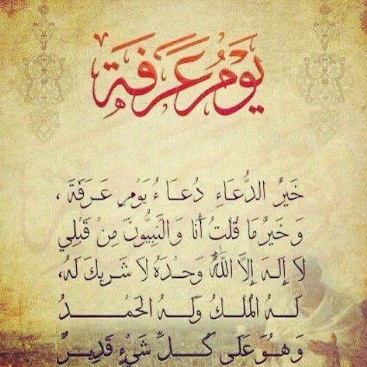يوم عرفة Islam