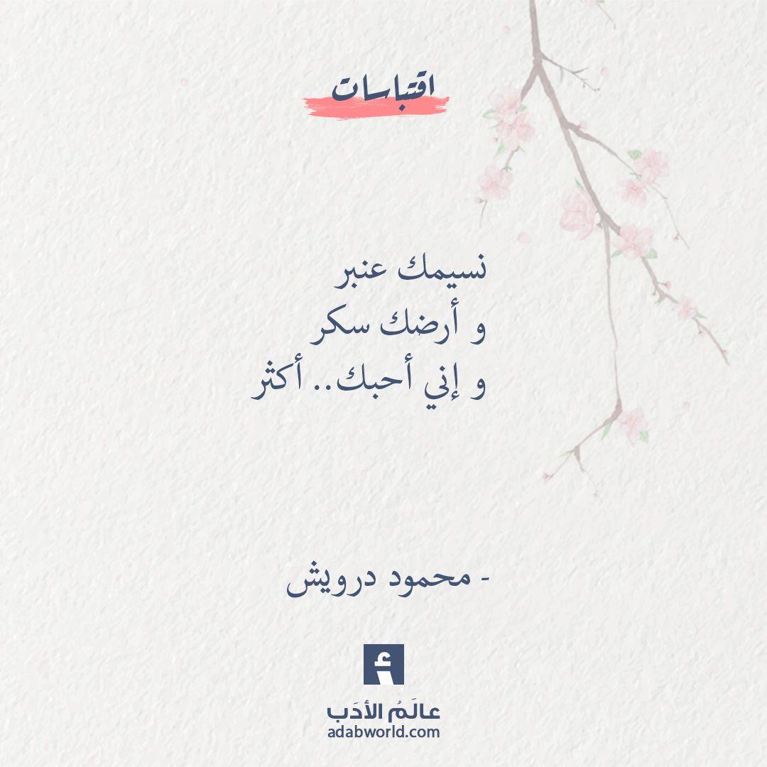 و إني أحبك أكثر محمود درويش عالم الأدب Arabic Quotes With Translation Cool Words Arabic Quotes