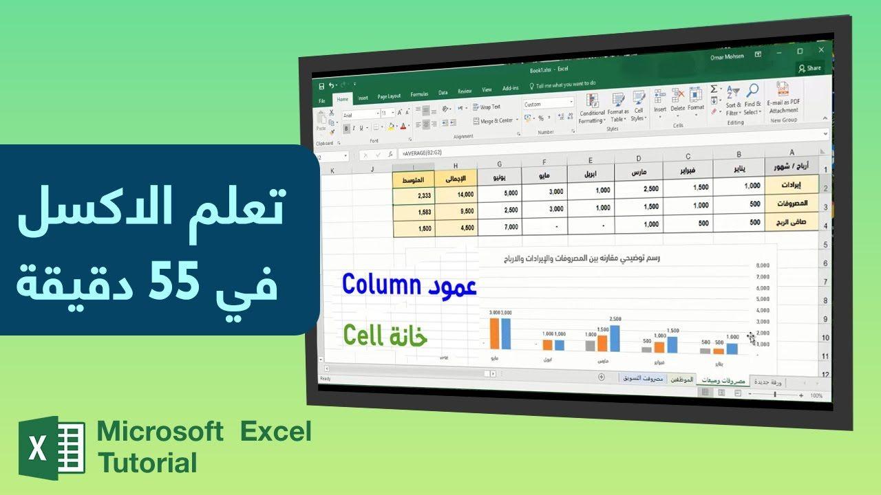 دليلك لتعلم الاكسل من الصفر حتى الاحتراف في فيديو واحد 2019 Microsoft Excel Microsoft Excel