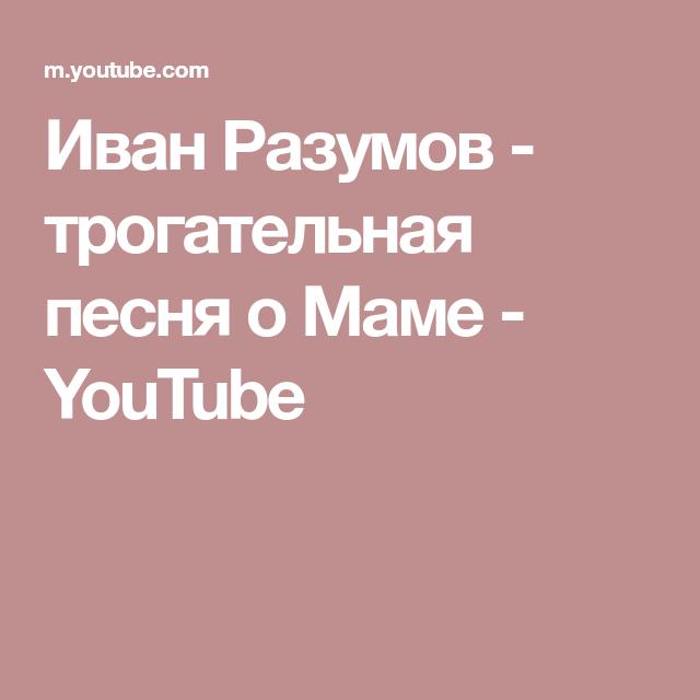 Ivan Razumov Trogatelnaya Pesnya O Mame Youtube Pesni Mama Romans