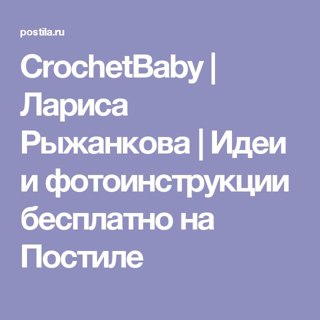 CrochetBaby   Лариса Рыжанкова   Идеи и фотоинструкции бесплатно на Постиле
