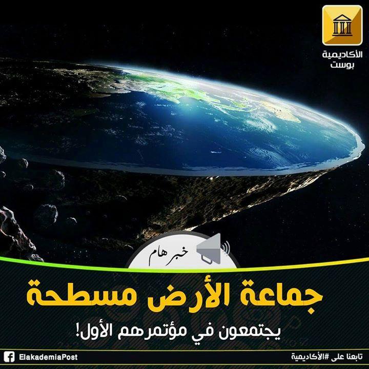 تم عقد أول مؤتمر عالمي للأرض المسطحةflat Earth International