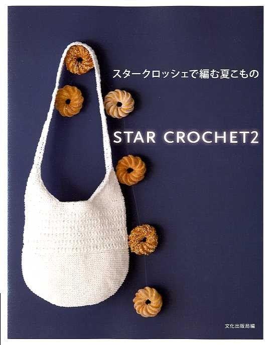 Star Crochet 2 Japanese Crocheting Pattern Book For Summer Zakka