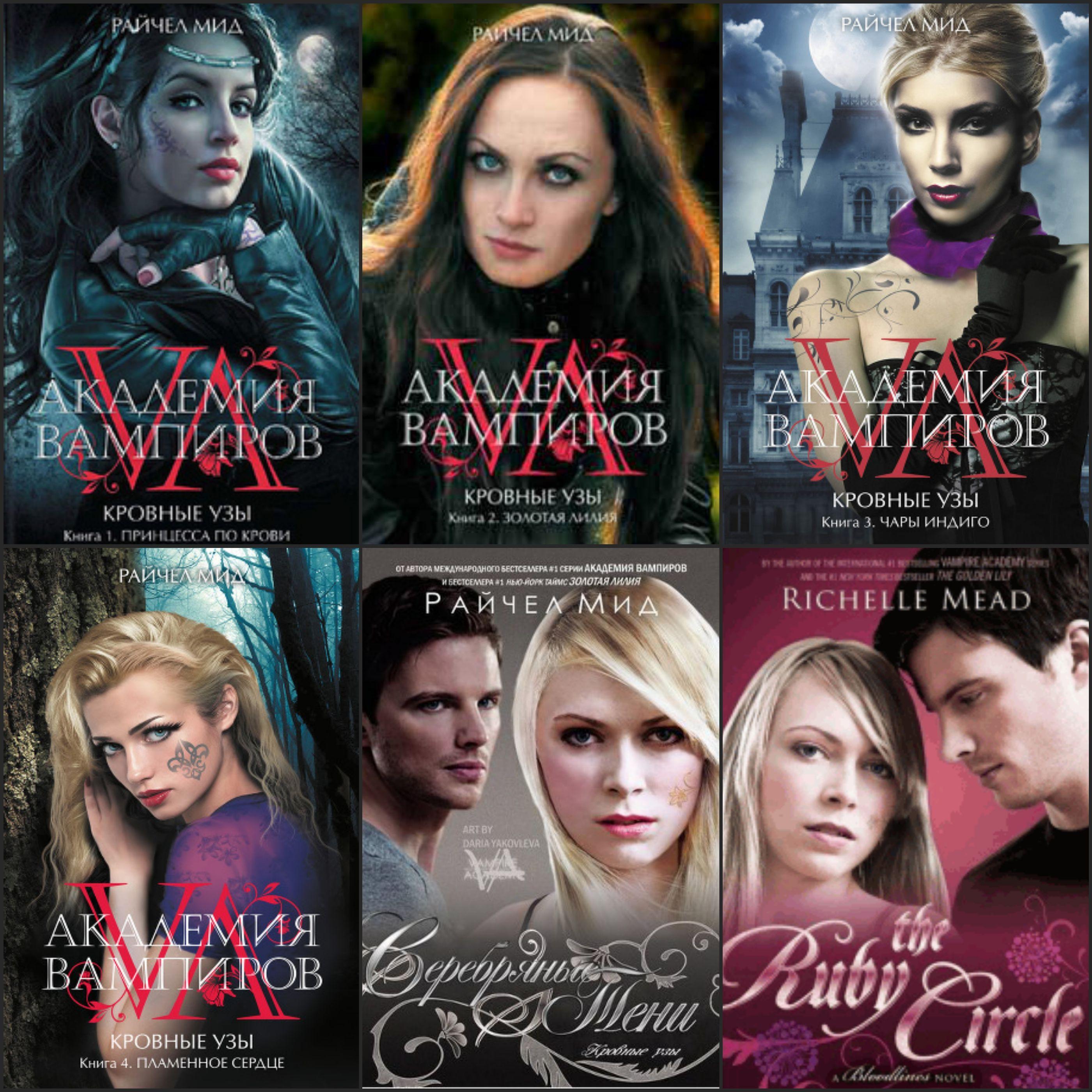 Скачать книгу академия вампиров 1 на андроид