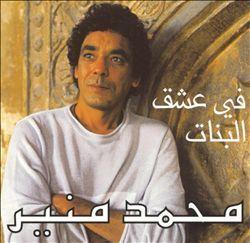 Listening To Mohamed Mounir الغزال Musik At Least