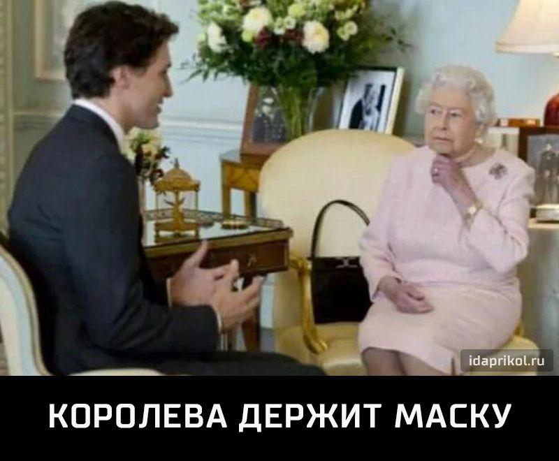 Королева держит...