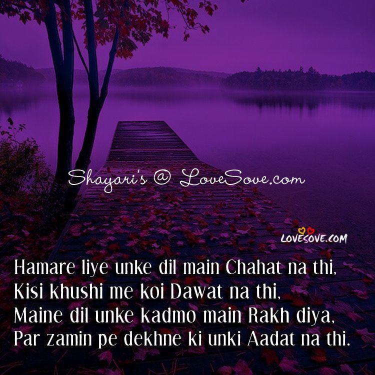 Awesome Hindi Shayari | LoveSove com | Poetry feelings, Urdu