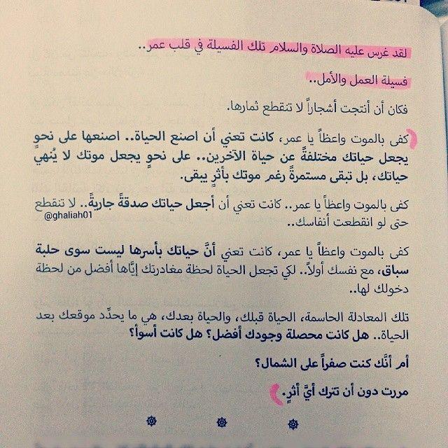 كتاب استرداد عمر من السيرة إلى المسيرة د أحمد خيري العمري Quran Verses Amazing Quotes Quotes