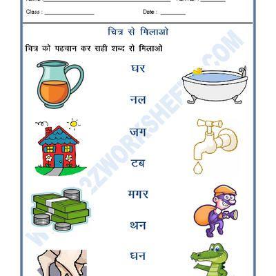Pin On Language Free printable hindi worksheets for