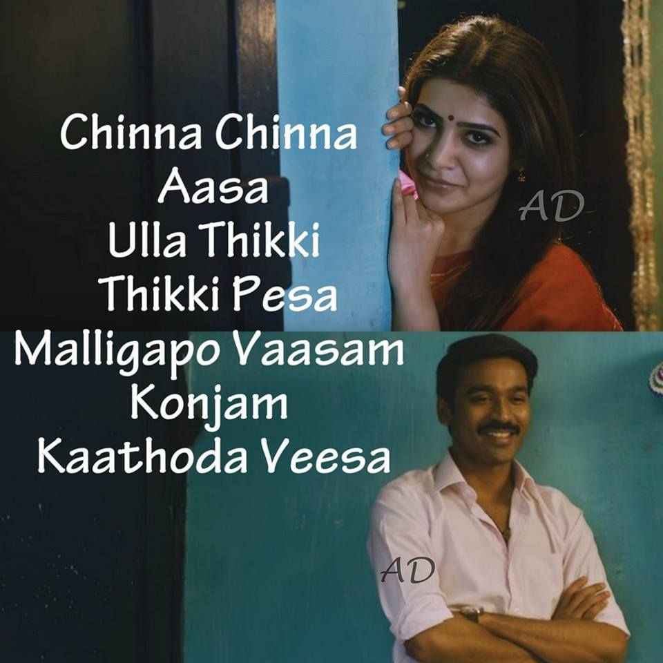 Quotes Song Quotes Song Lyrics Tamil Songs Lyrics Funny Quotes Naan Profile Pics Cinema