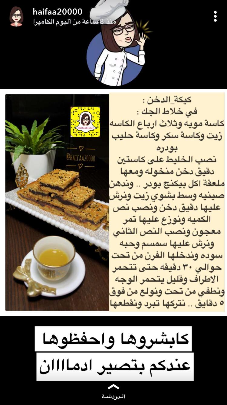 شهي وطيب Cooking Cake Arabic Food Food And Drink