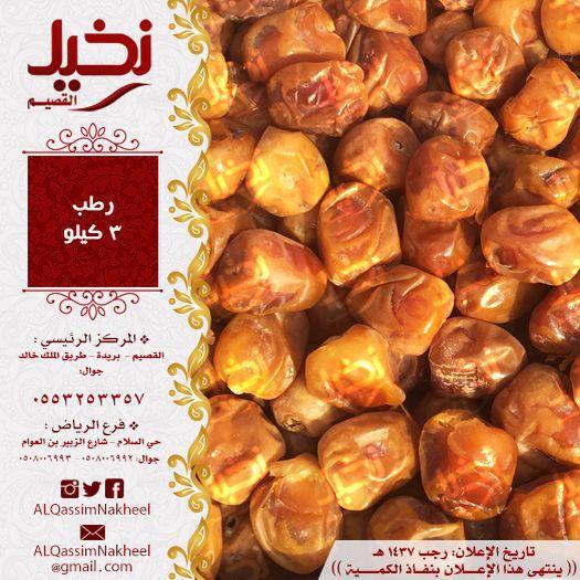 رطب ٣ كيلو نخيل القصيم سكري رطب القصيم السعودية اعلان تسويق دعاية لذيذ بريدة Dates Ksa Saudi