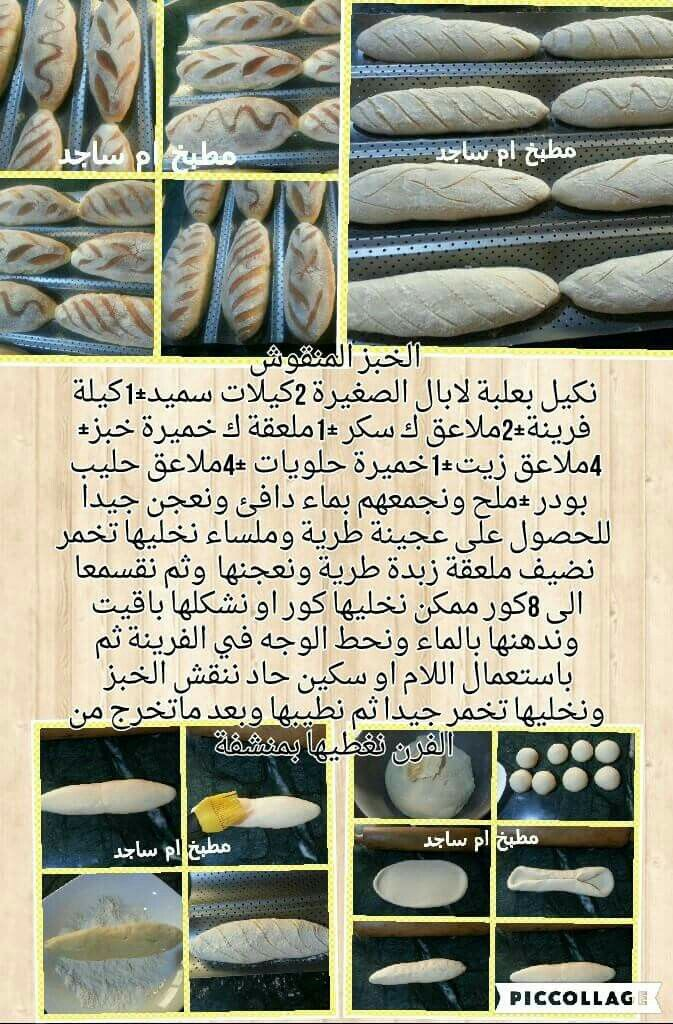 خبز منقوش من مطبخ أم ساجد