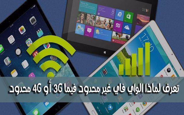 لماذا لا تمنحك شركات الإتصال أنترنت لا محدود في 4g أو 3g على هاتفك مثل الواي فاي إكتشف السبب Screenshots