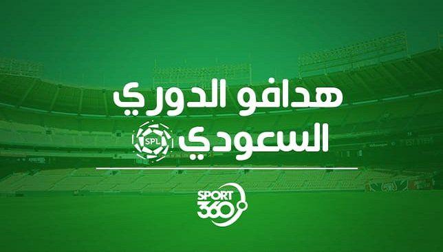 ترتيب هدافي الدوري السعودي 2018 2019 بعد نهاية الجولة الثانية انتهت الجولة الثانية من مباريات الجولة الثانية للدوري السعودي 2018 2019 كأ سبورت 360