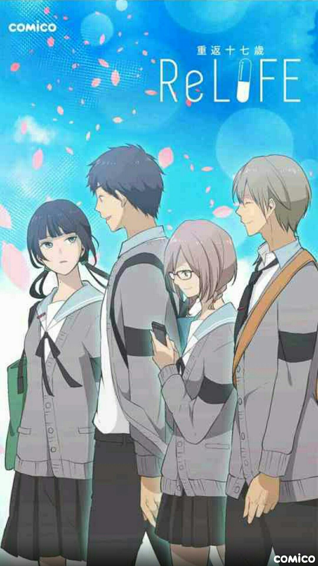 Relife Relife リライフ アニメ イラスト Et マンガ