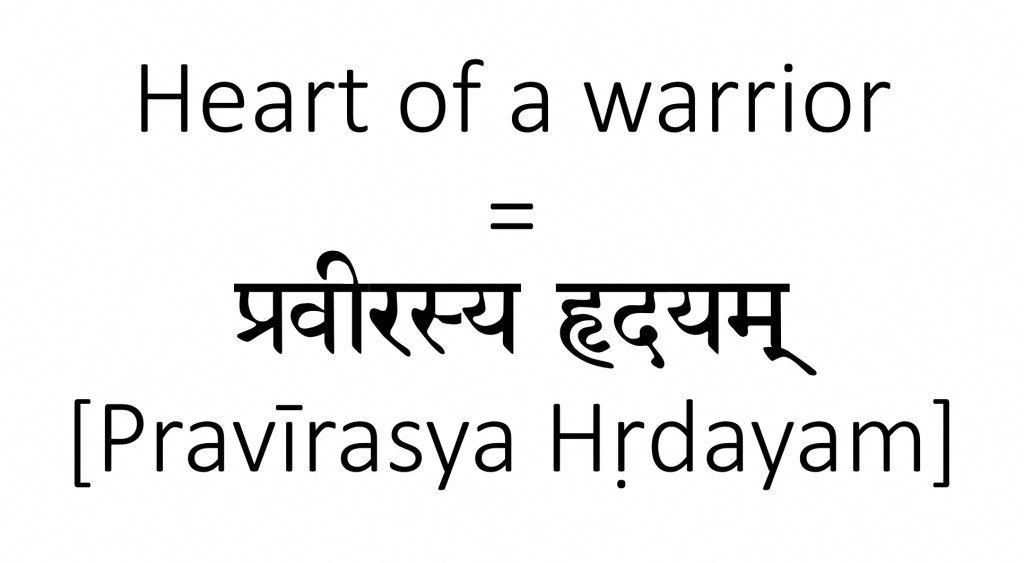 Sanskrit Tattoo Translation of Phrase \'Heart of a Warrior ...