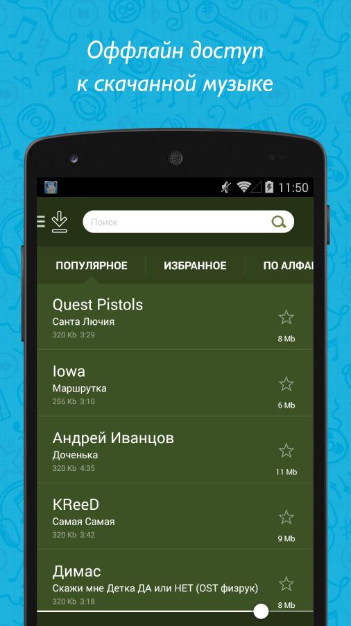 Zaycev. Net android программа для скачивания музыки.