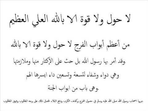 لا حول ولا قوة الا بالله العلي العظيم مكررة لمده ساعة مجربة لتفريج الكرب و استجابة الدعاء Islamic Inspirational Quotes Islamic Quotes Cool Words