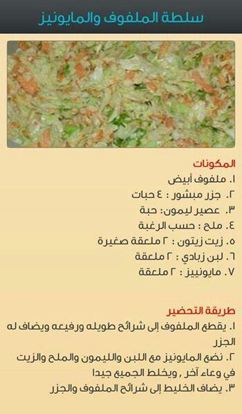 سلطة ملفوف Arabic Food Food Receipes English Food