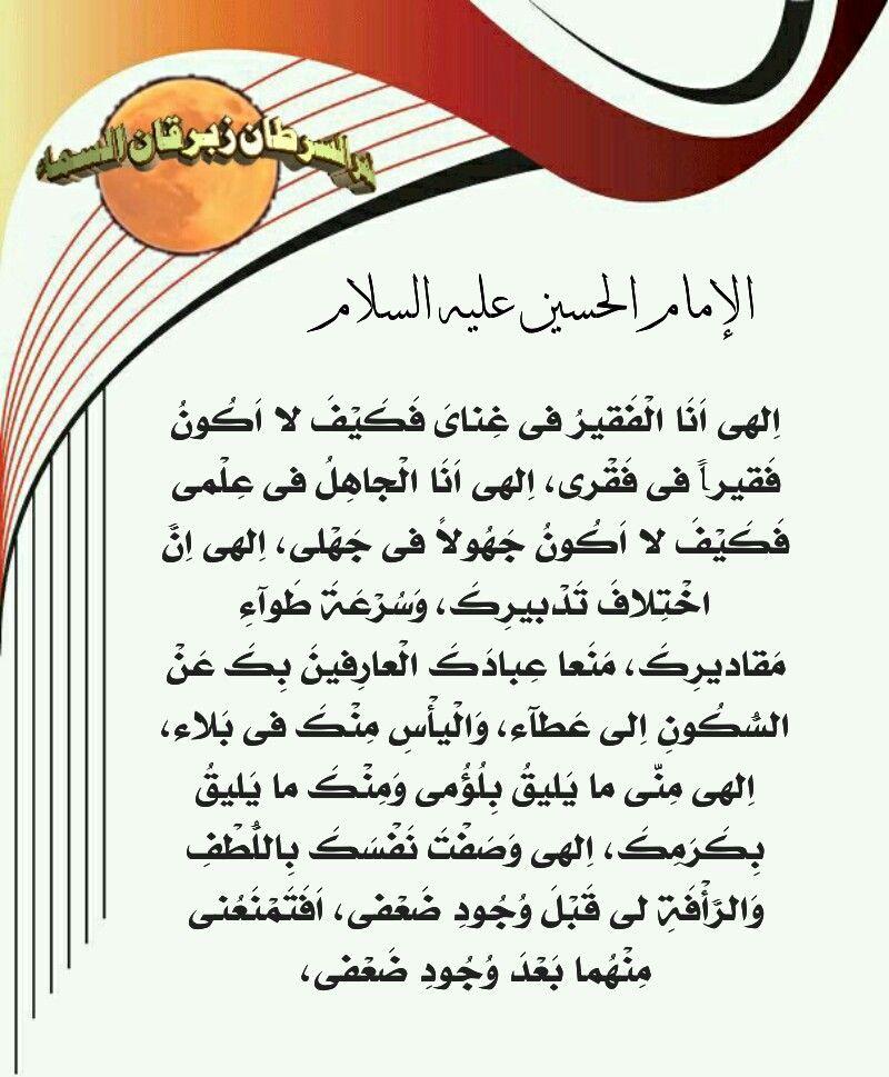 Pin By اهل البيت عليهم السلام On الإمام الحسين عليه السلام Words Word Search Puzzle Word Search