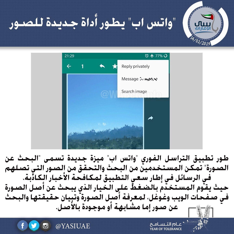 تقنيات واتس اب يطور أداة جديدة للصور طور تطبيق التراسل الفوري واتس اب ميزة جديدة تسمى البحث عن الصورة تمكن المستخدمين من البحث وا Image Messages Years