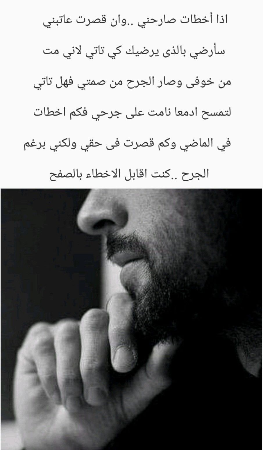 Pin By Om 7moody On خواطر Love Words Photo Quotes Quotes