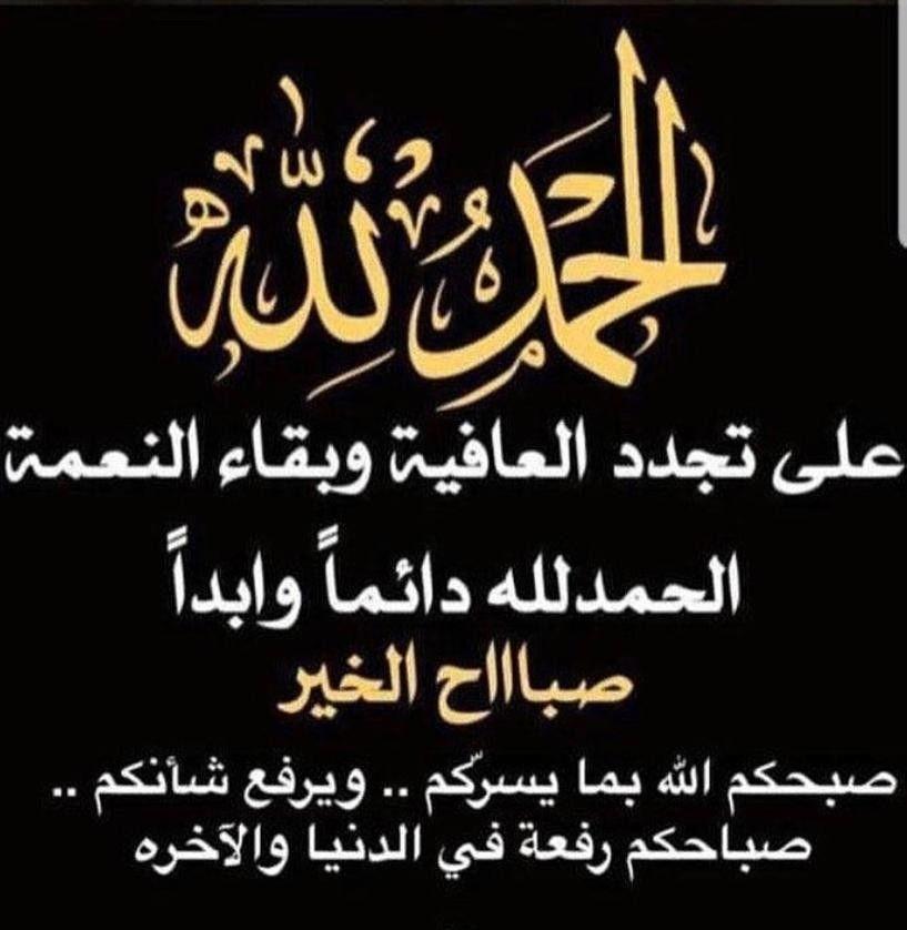 Pin By Badia El Akari On اللهم بك أصبحنا صباح الورد Good Morning Arabic Islamic Quotes Words