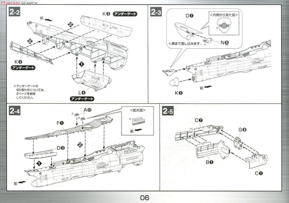Space Battleship Yamato 1 500 Plastic Model