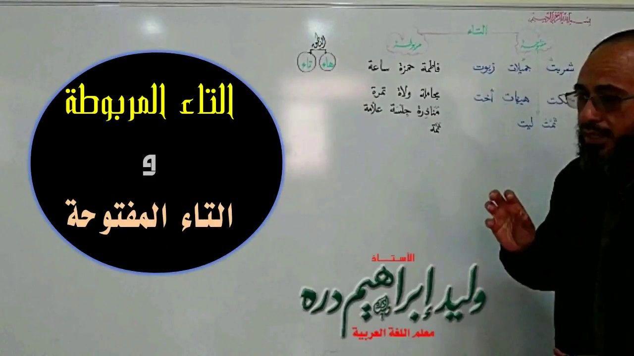 019 كيف نفرق بين التاء المربوطة و المفتوحة لغتي إملاء أ وليد إبراهيم Design Movie Posters