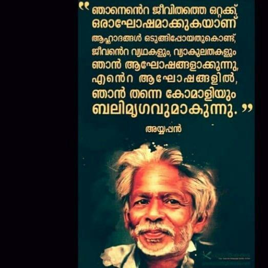 Aaagoshamakkukayanu Oro Dinavum Writer Quotes Malayalam Quotes Poet Quotes