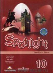 Гдз английский язык 6 класс spotlight.