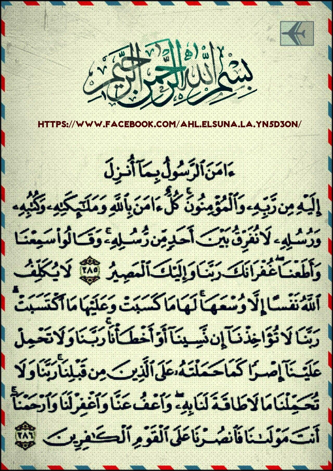 أواخر سورة البقرة Calligraphy Arabic Calligraphy