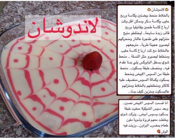 لاندوشان Desserts Cake Breakfast