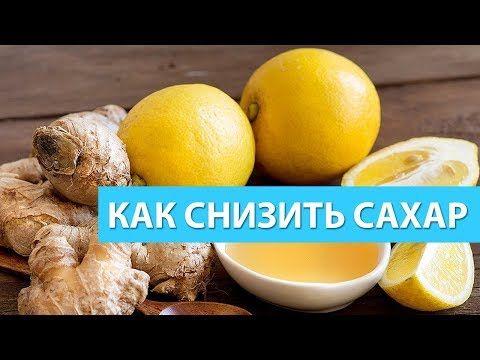 лимон и сахар в крови