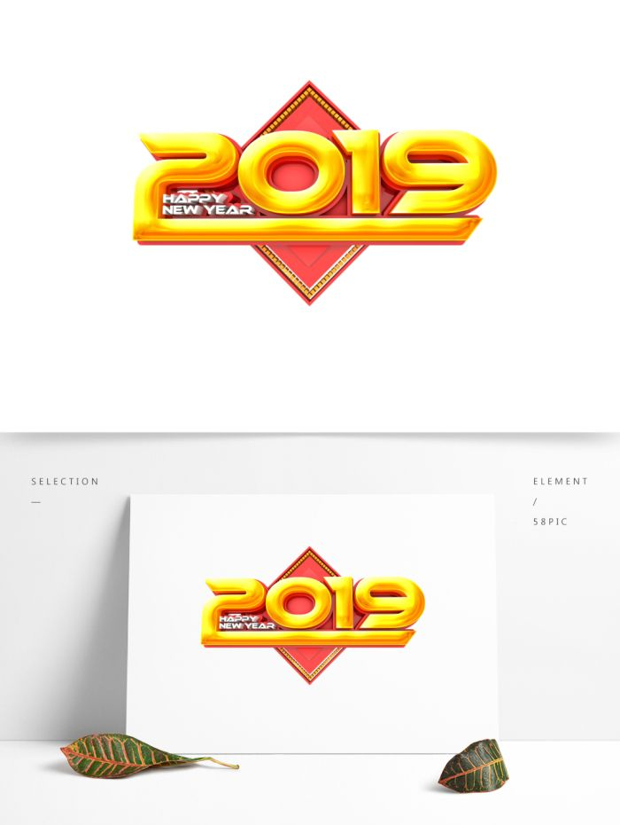 2019 year of the word art can be commercial elements, download