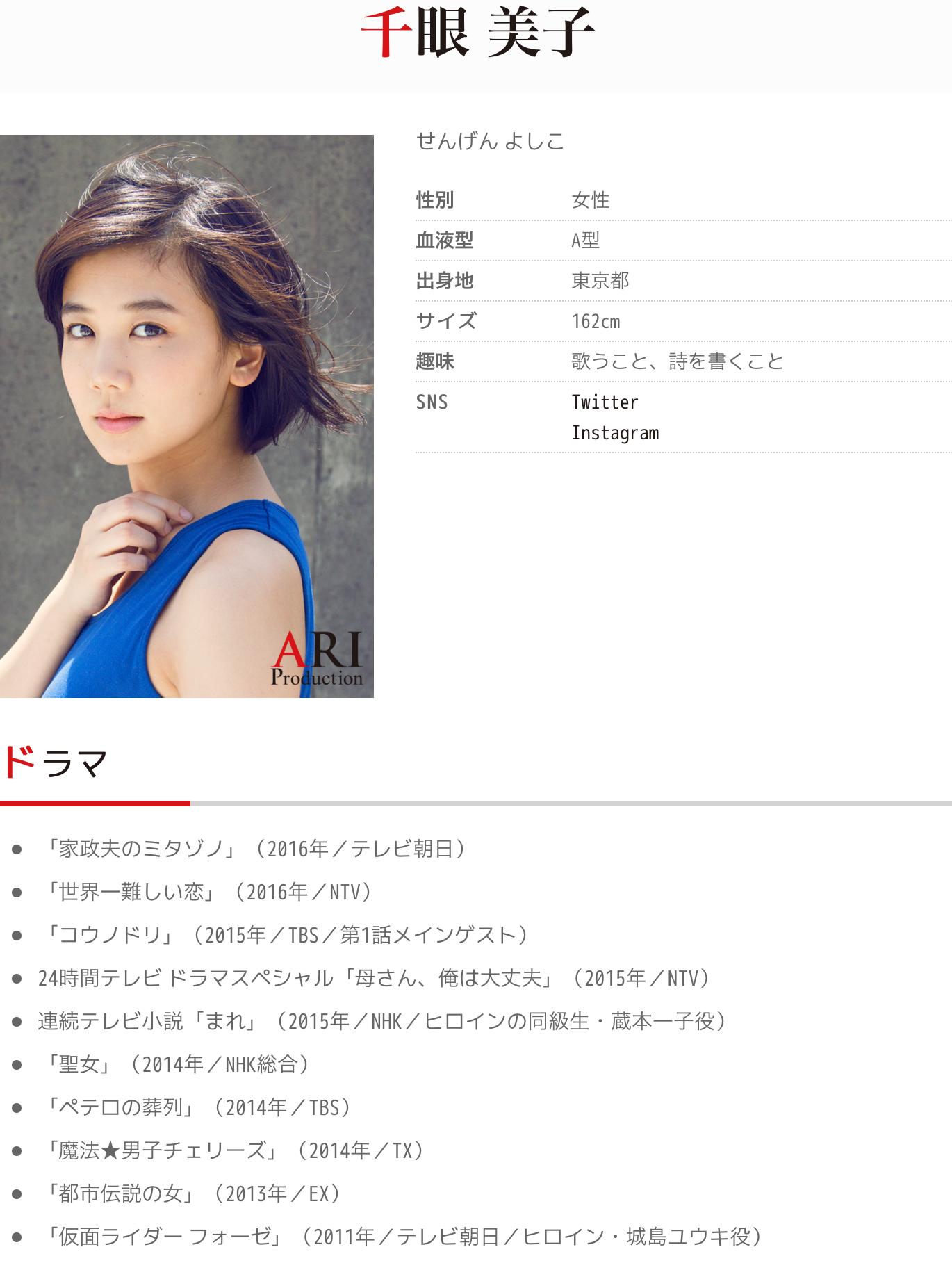 千眼美子さん ARI Production プ...