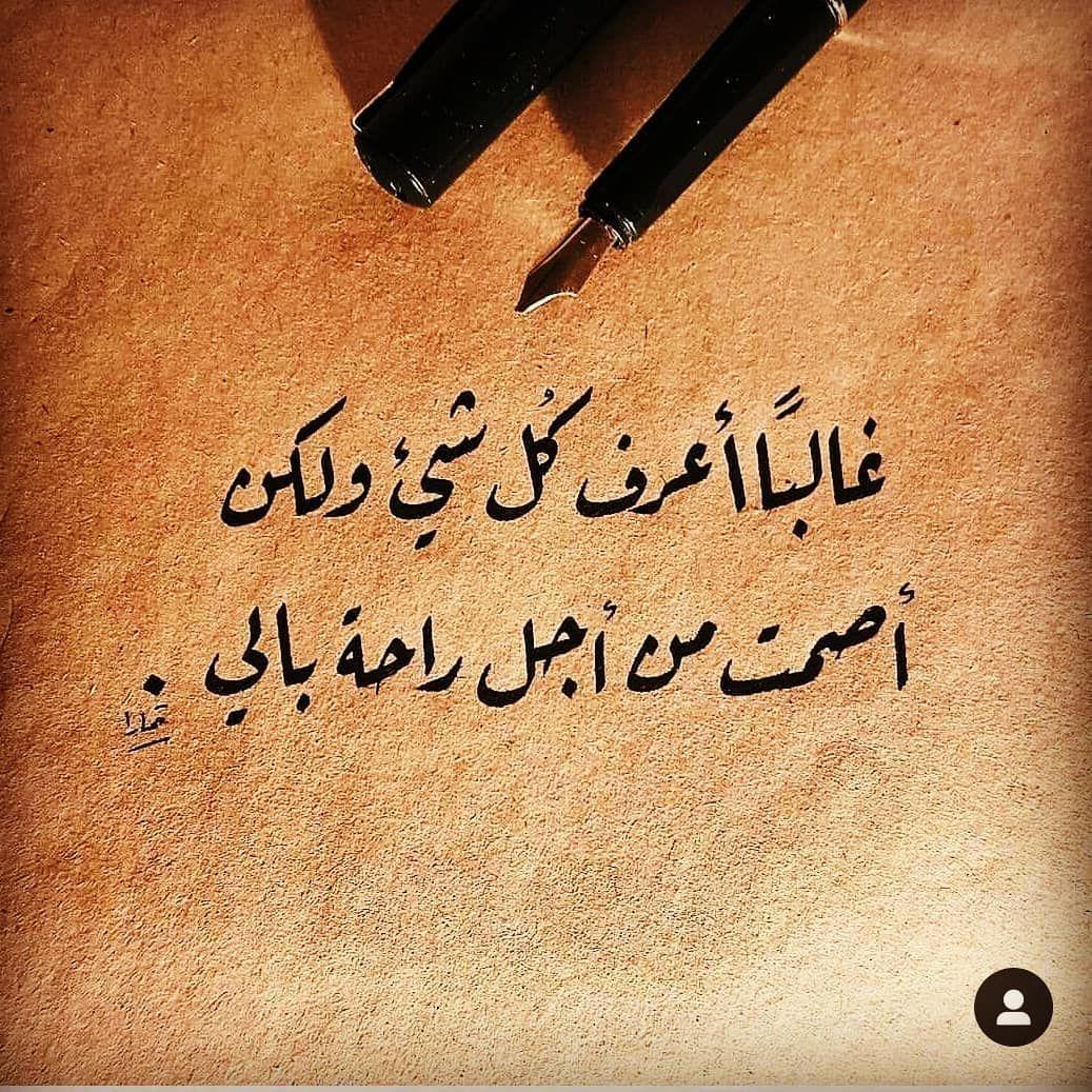 Pin By Rana Hawwa On لغه عربيه Cool Words Words Arabic Words