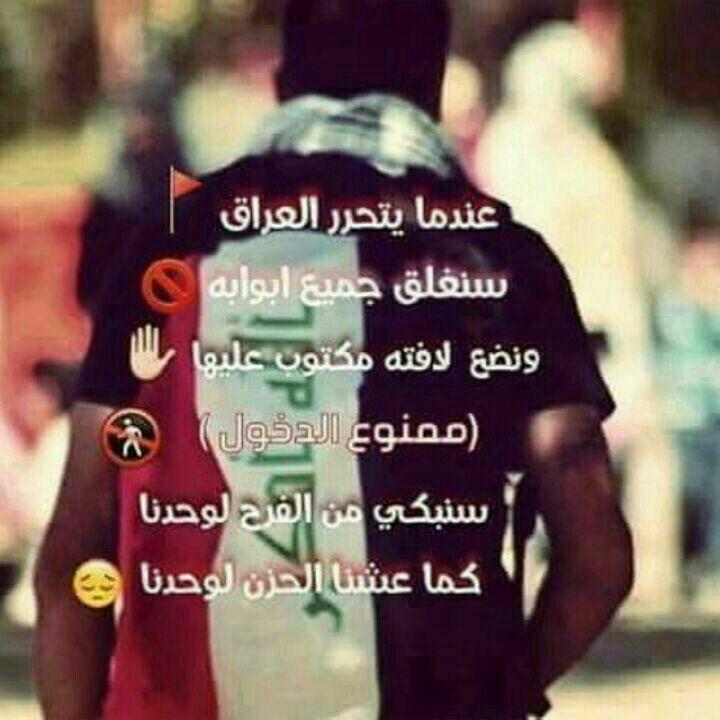 يا عراق Iraqi People Baghdad Arabic Phrases