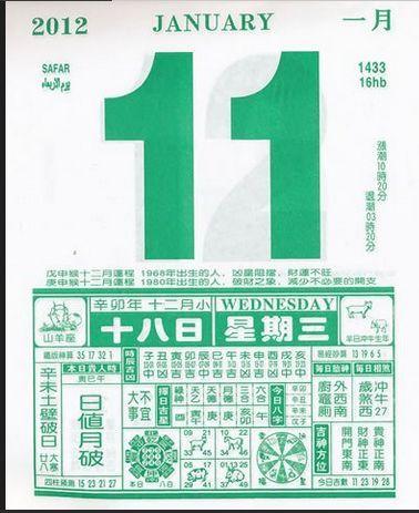 Pin by LeeCharlois on Gendai Almanac in 2019 | Calendar