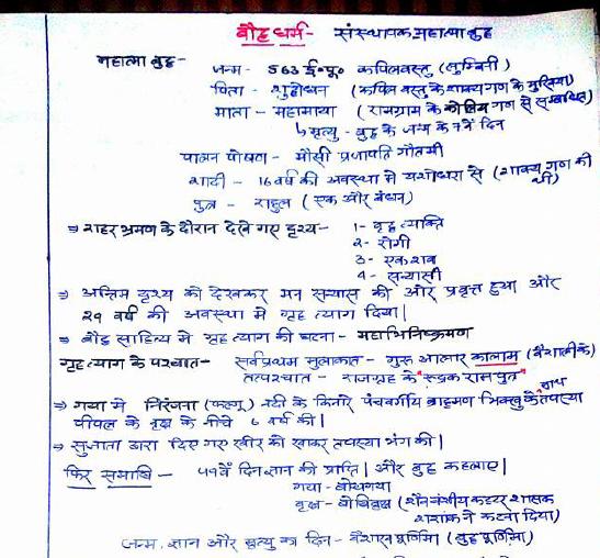 Ancient indian history handwritten notes hindi pdf also download upsc rh pinterest