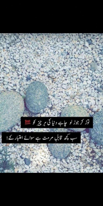 #Aitbaar #Dunia #urduPoetry   Poetry quotes, Urdu poetry ...