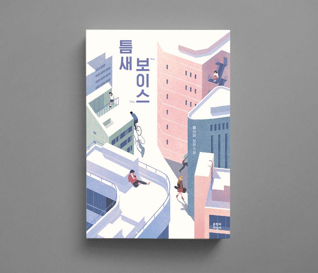 틈새 보이스 - Ahra_Kwon