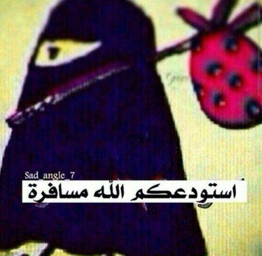 Desertrose مسافره Funny Phrases Cute Emoji Wallpaper Creative Instagram Photo Ideas